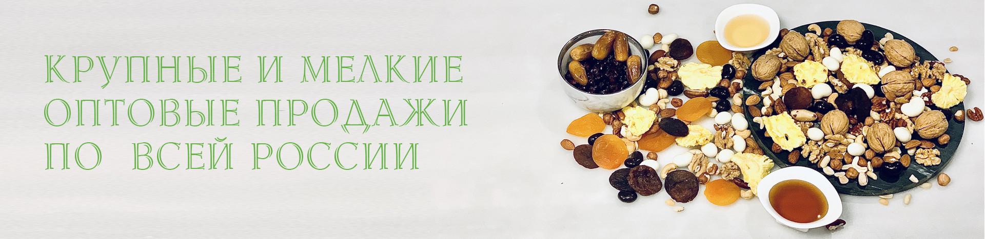 ИНТЕРНЕТ-МАГАЗИН Орехов и Сухофруктов